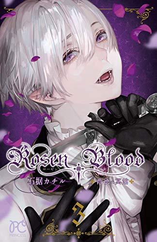石据カチル「Rosen Blood」3巻、推しキャラが描かれた色紙プレゼント ...
