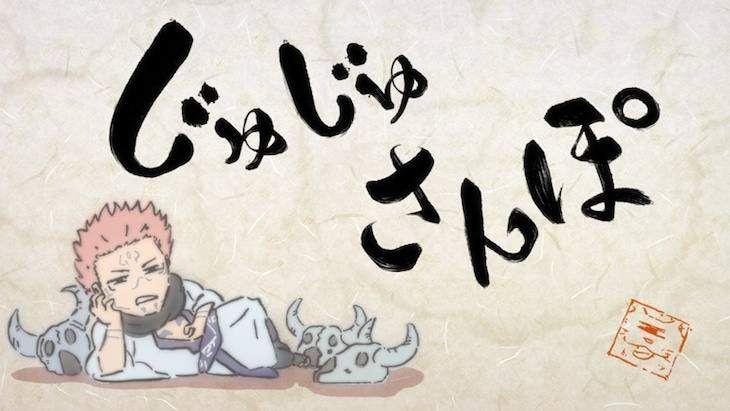 「アニメじゅじゅさんぽ」より。
