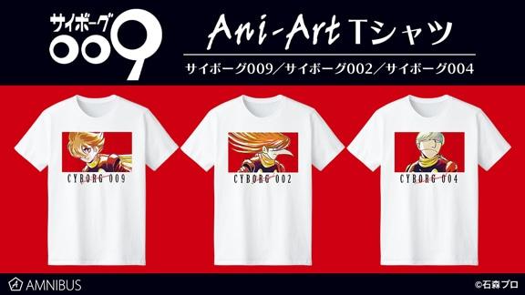「サイボーグ009」のAni-Art Tシャツ。