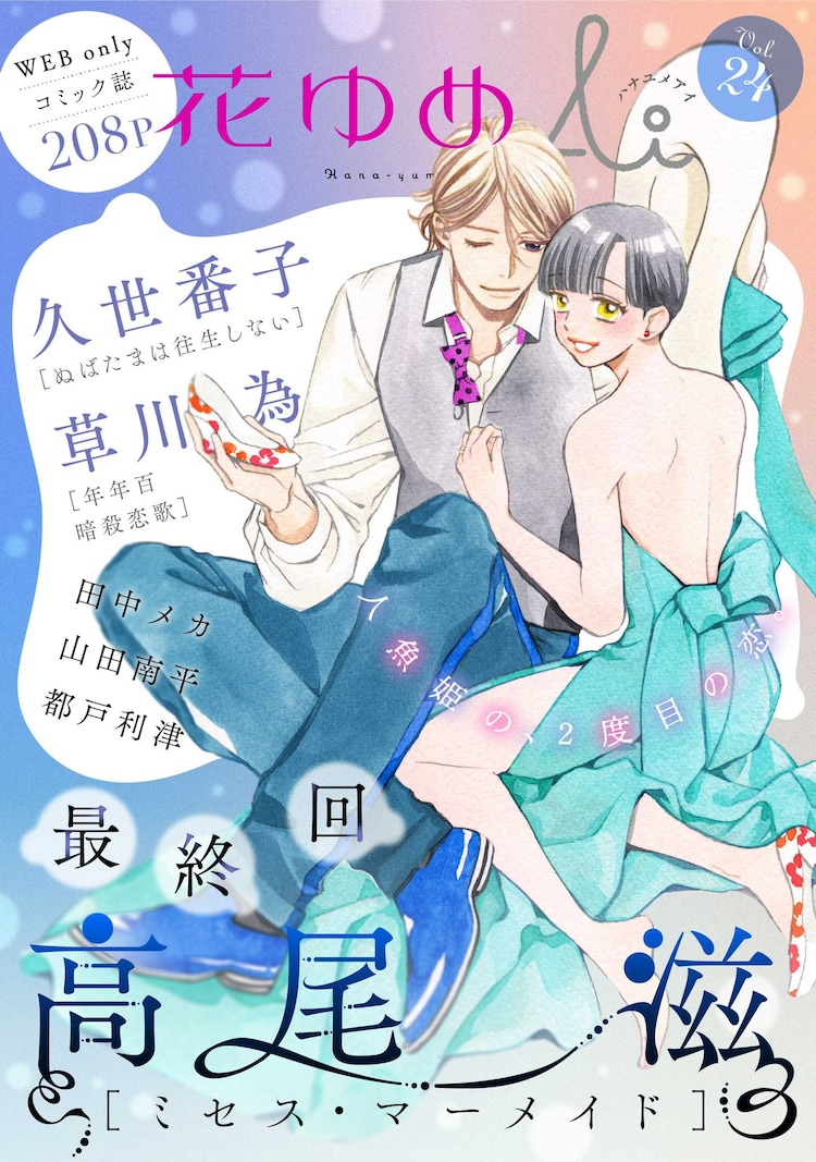 花ゆめAi Vol.24