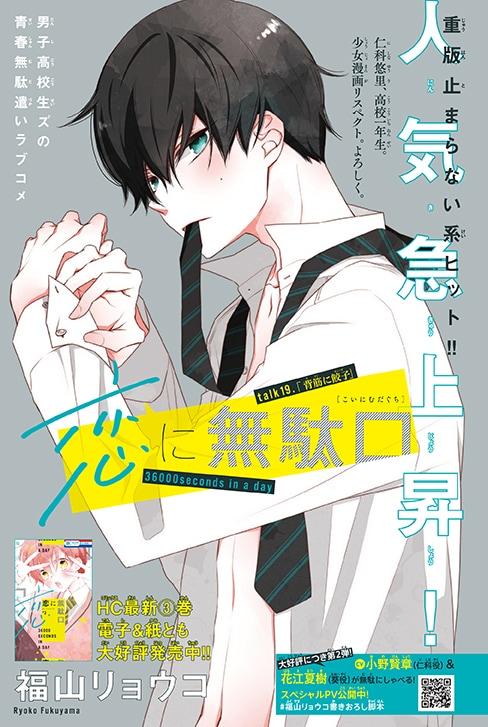今号に掲載された福山リョウコ「恋に無駄口」の扉ページ。