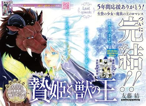 友藤結「贄姫と獣の王」最終回の扉ページ。