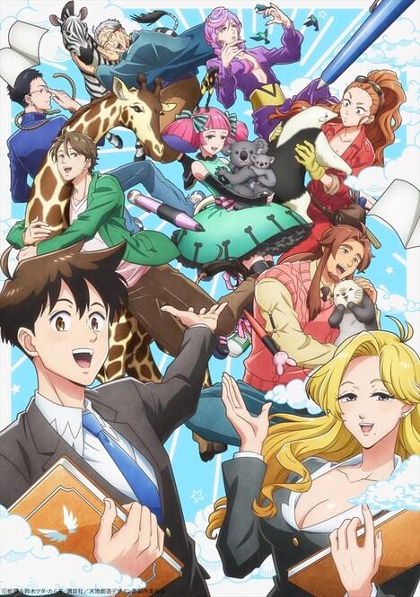 TVアニメ「天地創造デザイン部」キービジュアル