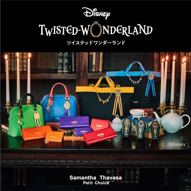 サマンサタバサプチチョイスから発売される「ディズニー ツイステッドワンダーランド」をモチーフにしたアイテム。