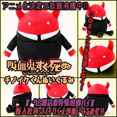 """「『吸血鬼すぐ死ぬ』""""チノイケくん""""ぬいぐるみ」"""