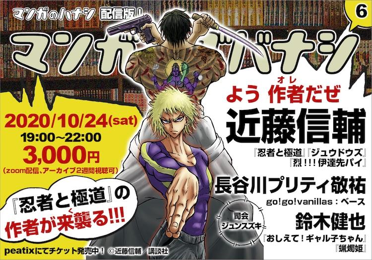 「マンガのダバナシ6:『忍者と極道』大解剖!」告知ビジュアル