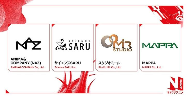 Netflixが提携を発表した4社。