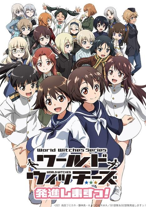 TVアニメ「ワールドウィッチーズ発進しますっ!」キービジュアル