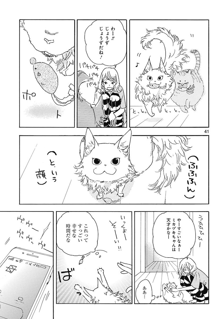 「三日月とネコ」より。(c)ウオズミアミ/集英社