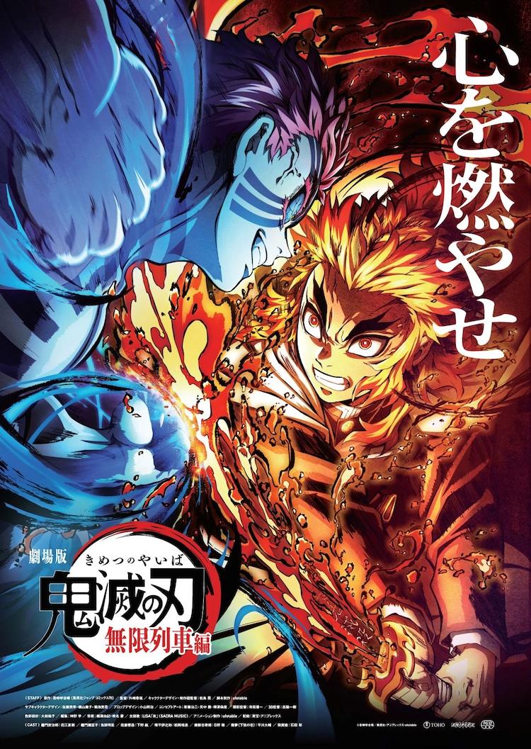 「劇場版『鬼滅の刃』無限列車編」第3弾キービジュアル
