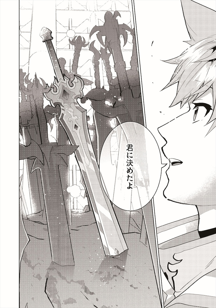 「聖剣士さまの魔剣ちゃん ~孤独で健気な魔剣の主になったので全力で愛でていこうと思います~」より。