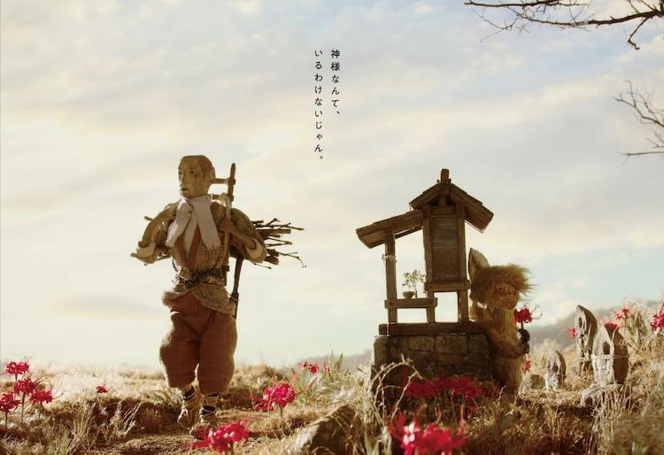 「劇場版 ごん - GON, THE LITTLE FOX -」より。 (c)AIYO KIKAKU Co., Ltd. / EXPJ, Ltd
