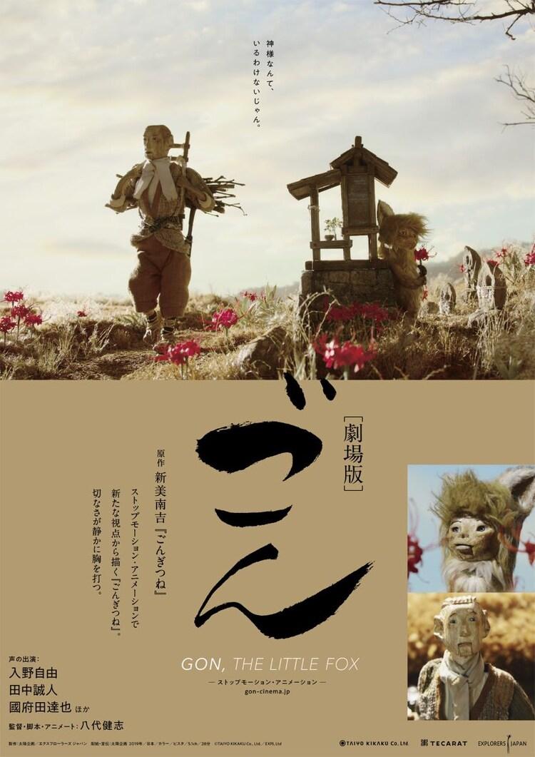 「劇場版 ごん - GON, THE LITTLE FOX -」ビジュアル (c)AIYO KIKAKU Co., Ltd. / EXPJ, Ltd