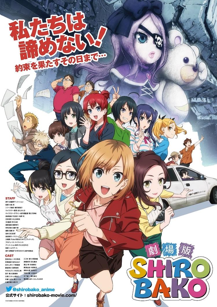 劇場版「SHIROBAKO」ビジュアル (c)2020 劇場版「SHIROBAKO」製作委員会