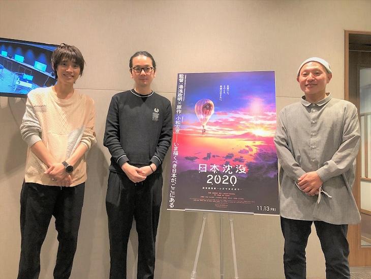 「日本沈没2020 劇場編集版 -シズマヌキボウ-」副音声収録時の写真。左から吉田尚記、牛尾憲輔、湯浅政明。