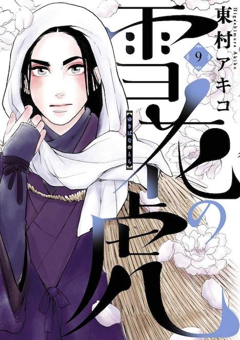 「雪花の虎」9巻