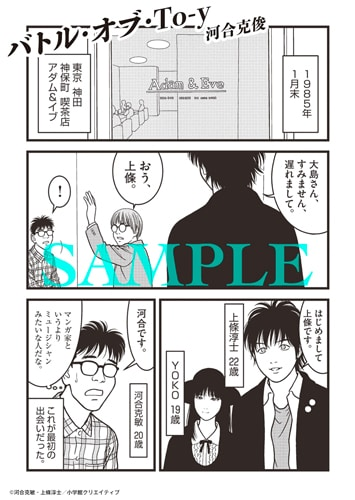 「TRIBUTE TO TO-Y」より河合克敏のマンガ。