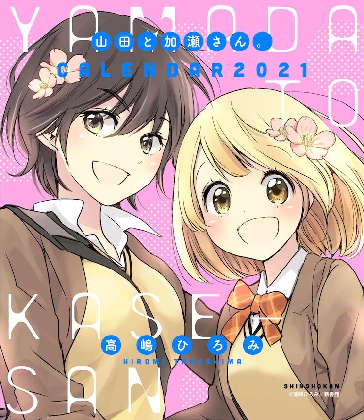 高嶋ひろみ「山田と加瀬さん。」カレンダーのイメージ。
