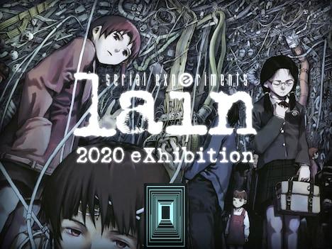 オンライン展覧会「lain 2020 eXhibition」ビジュアル