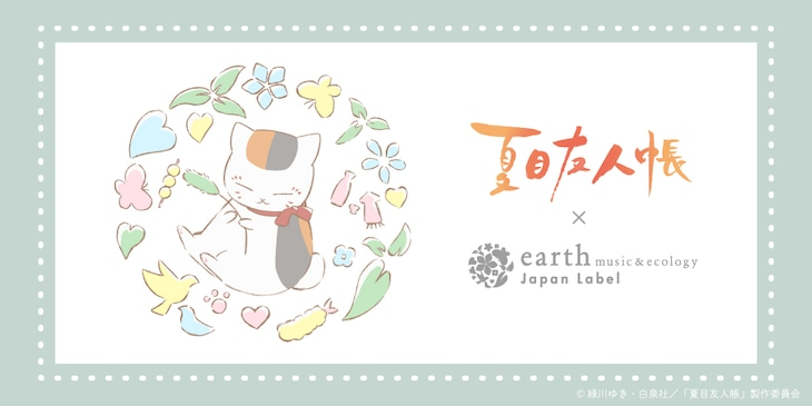 アニメ「夏目友人帳」とearth music&ecologyのコラボグッズバナー。