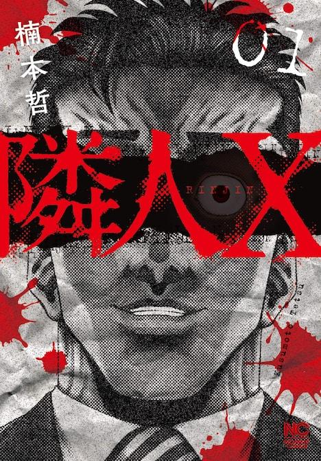 「隣人X」1巻