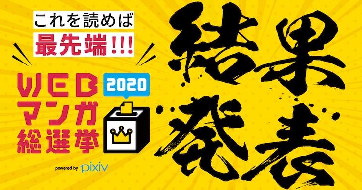 「WEBマンガ総選挙2020」バナー