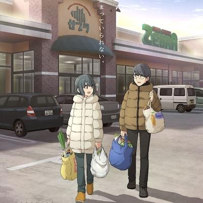 「ゆるキャン△」第2期の新たなビジュアル2点、志摩リンの両親がスーパーで買い物