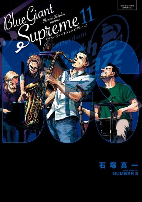 「BLUE GIANT SUPREME」最終11巻