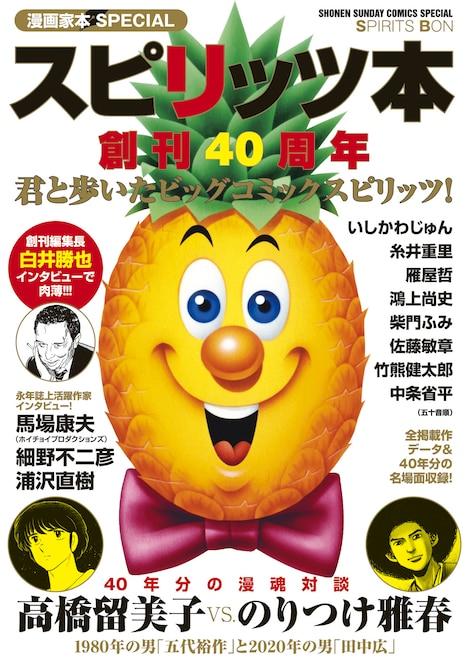 「漫画家本SPECIAL スピリッツ本」