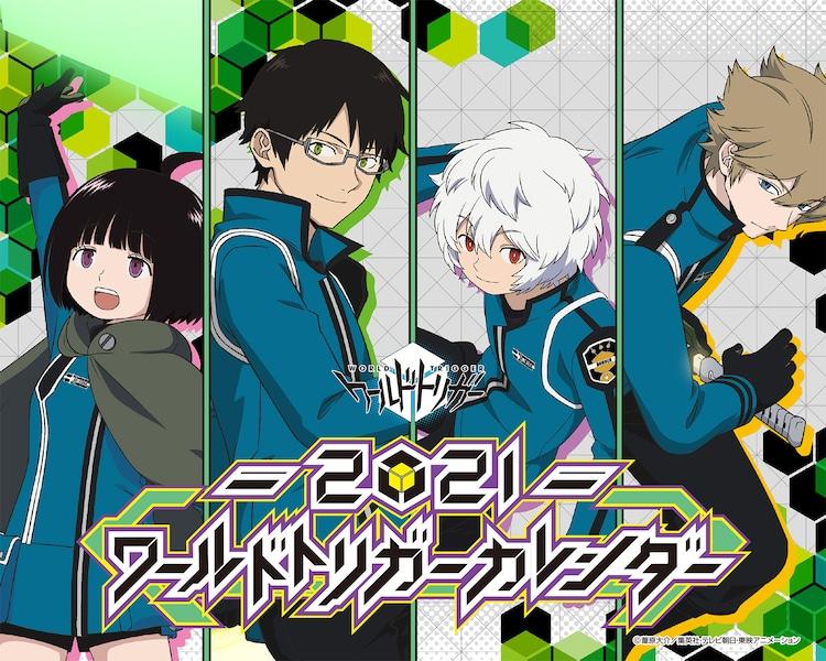 TVアニメ「ワールドトリガー」2ndシーズンの卓上カレンダー。