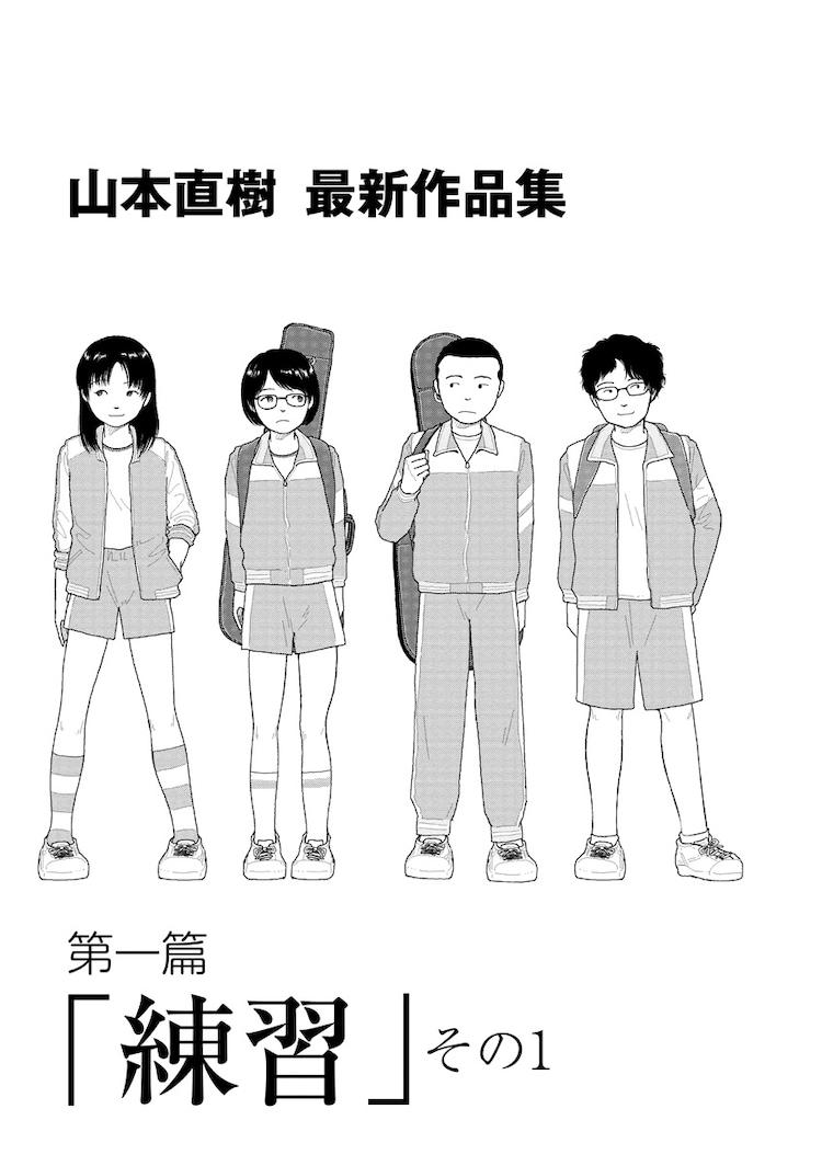 「山本直樹 最新作品集」第1話より。