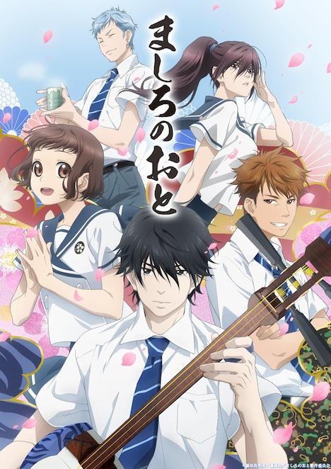 TVアニメ「ましろのおと」第1弾キービジュアル
