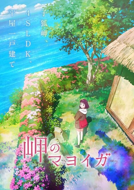 アニメ映画「岬のマヨイガ」ティザービジュアル