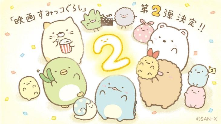 よこみぞゆりによる「映画 すみっコぐらし」第2弾制作決定のお祝いイラスト。
