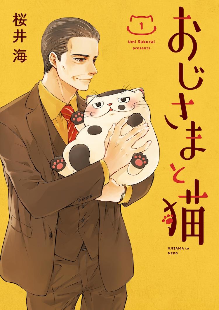 「おじさまと猫」第1巻 (c)Umi Sakurai/SQUARE ENIX