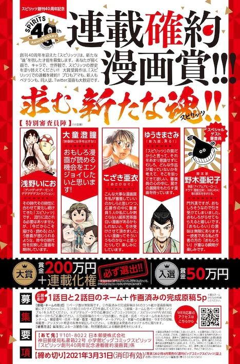 「スピリッツ創刊40周年記念連載確約漫画賞」告知ビジュアル
