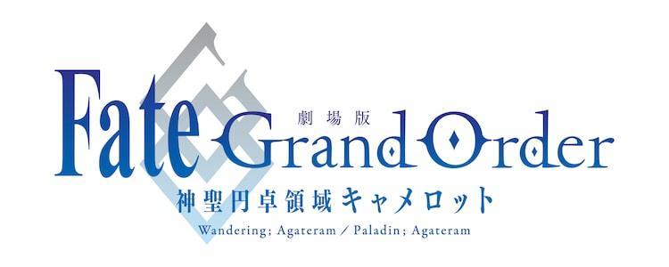 「劇場版 Fate/Grand Order -神聖円卓領域キャメロット」ロゴ
