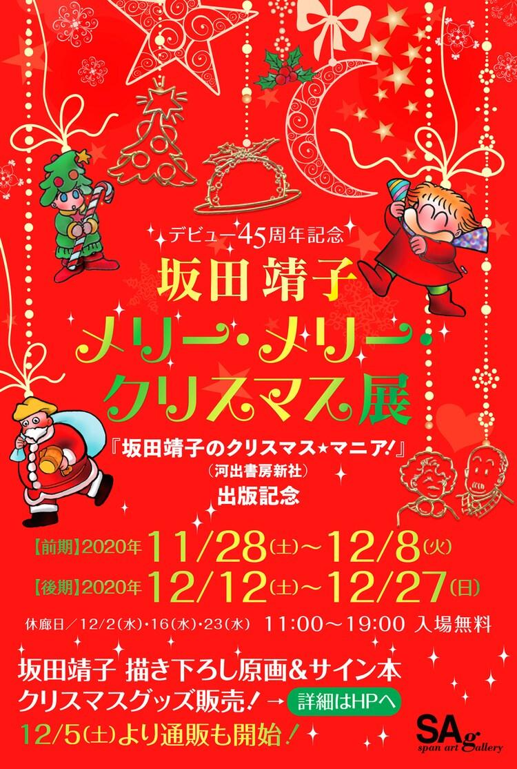 「坂田靖子 メリー・メリー・クリスマス展」告知画像
