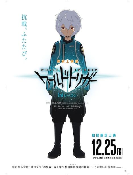 「特別上映版 ワールドトリガー2nd シーズン」ポスター