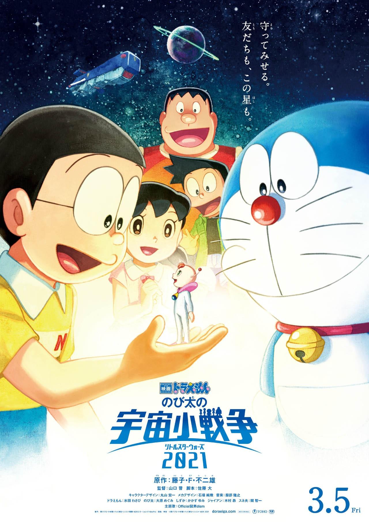 2021 Doraemon Film Reveals Title, Trailer, March 2021 Opening