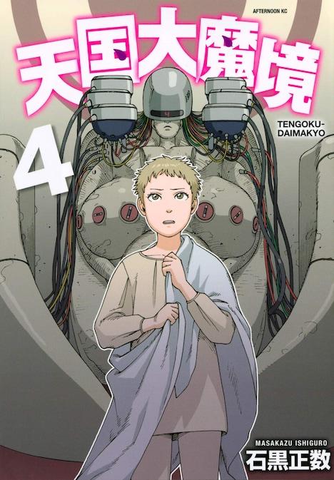 「天国大魔境」4巻