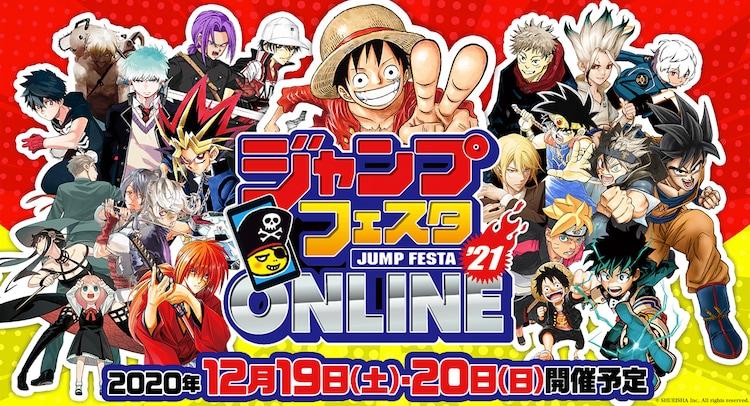 "Jump Festa 2021 Will Be Held at Virtual ""Jump Fest Island"""