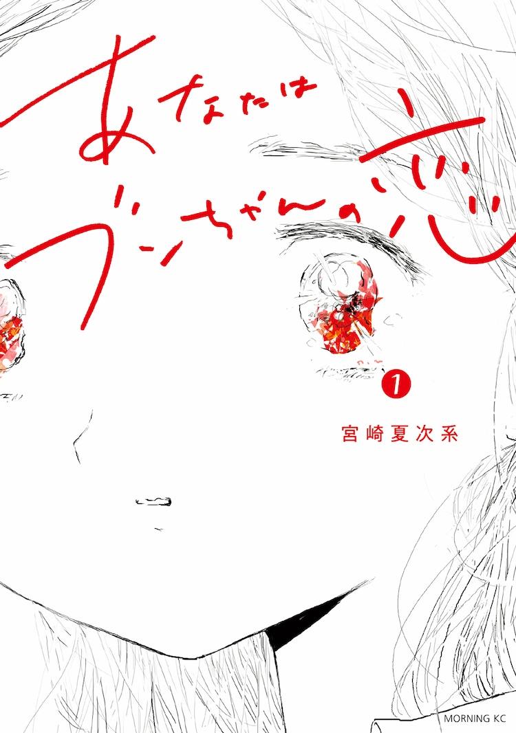 「あなたはブンちゃんの恋」1巻