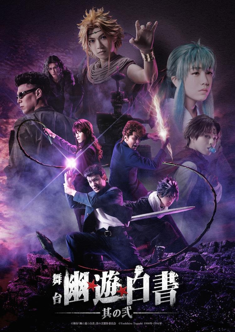 「舞台『幽☆遊☆白書』其の弐」新キービジュアル