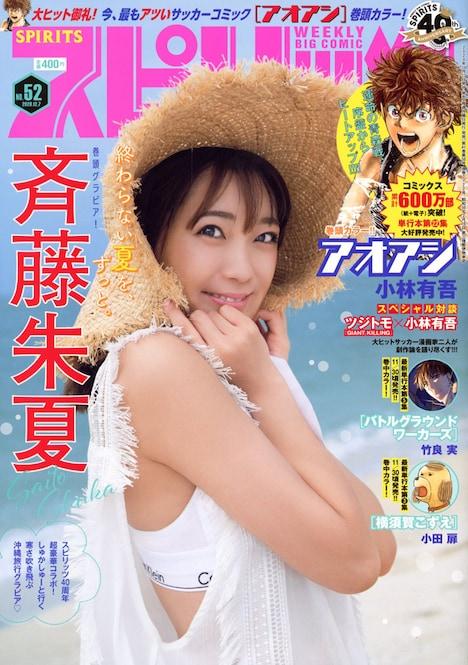 週刊ビッグコミックスピリッツ52号