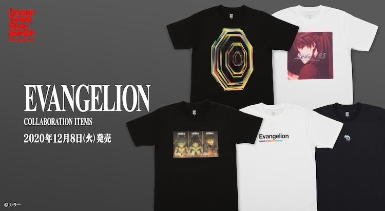 「ヱヴァンゲリヲン新劇場版」シリーズとグラニフのコラボTシャツ。