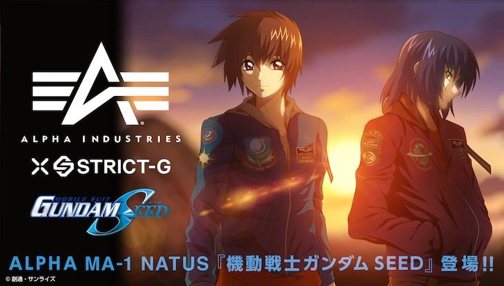 「STRICT-G×ALPHA INDUSTRIES MA-1 NATUS『機動戦士ガンダムSEED』」の告知画像。
