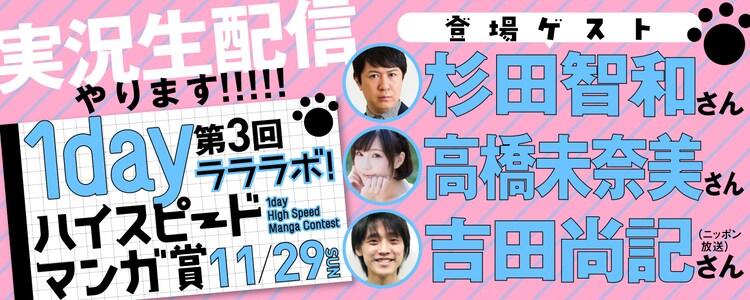 「第3回 ラララボ!1dayハイスピードマンガ賞」実況生配信バナー。