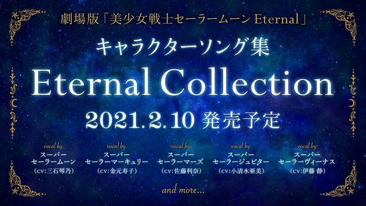 「劇場版『美少女戦士セーラームーンEternal』キャラクターソング集 Eternal Collection」告知画像
