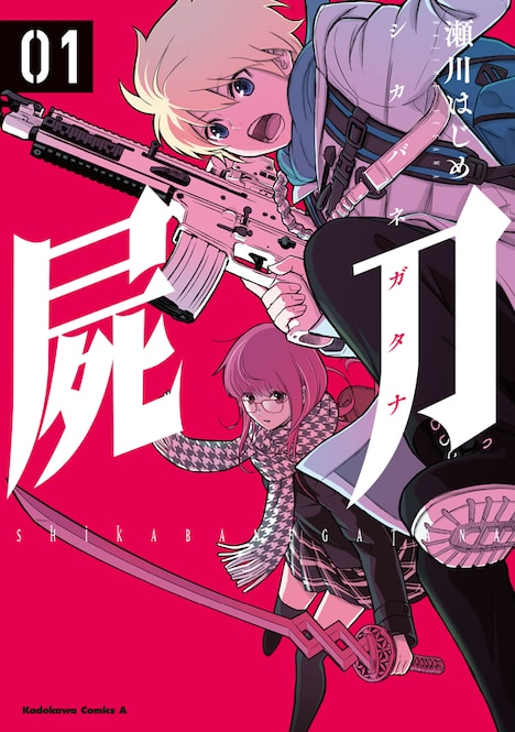 「屍刀 -シカバネガタナ-」1巻